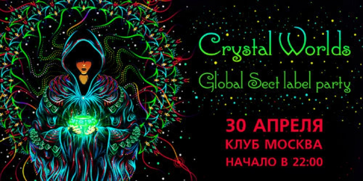 Crystal Worlds - goa trance party (Moscow)